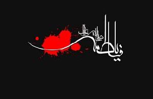 پیامک تسلیت شهادت حضرت زهرا (ع)