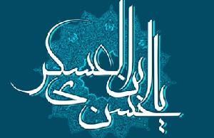امام حسن عسکری (ع ) از شش دوری اقامتش