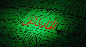 ترجمه فارسی دعای توسل به صورت کامل