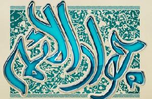بازگشت امام جواد (ع) به مدینه