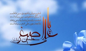 پیامک های تبریک ولادت امام علی (ع)