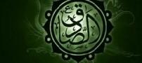 اس ام اس های شهادت امام صادق (ع)