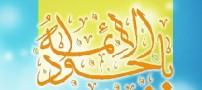 مکتب علمى امام جواد (ع) چگونه بود؟