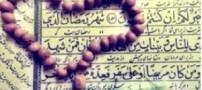 دعا های جالب ماه مبارک رمضان