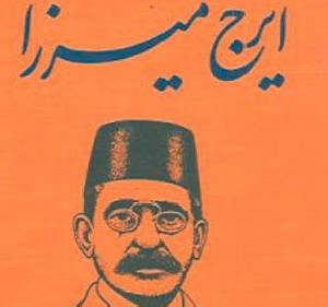 کارگر و کارفرما شعر زیبای ایرج میرزا