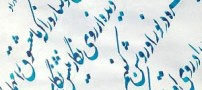 آمد ندا از آسمان جان را که بازآ الصلا (شعر)