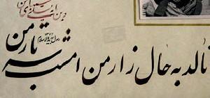 روز درگذشت شهریار شاعر معاصر