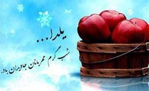 اس ام اس تبریک شب چله مختص یلدایی ها