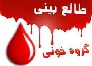 طالع خود را با توجه به گروه خونی خود بشناسید…