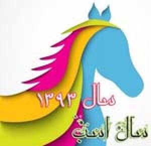 طالع بینی سال اسب 93 برای همه سال ها