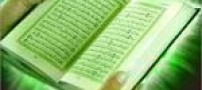 برکات خواندن سوره طه