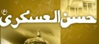 پیامک های تبریک ولادت امام حسن عسکری (ع)