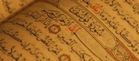 آیا آیات قرآن کریم به ترتیب نزول شده اند؟
