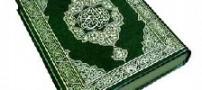آثار و برکات خواندن این سوره از قرآن