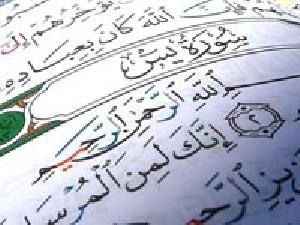 ثواب و برکات خواندن سوره یس