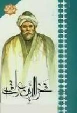 شعری برگزیده از فخرالدین عراقی