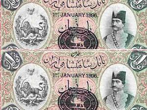 اولین اسکناس چاپ شده در ایران