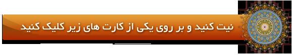 فال تاروت،فال تاروت کبیر،فال،ایران ناز