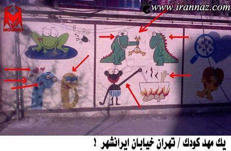 عکس های خنده دار و دیدنی از سوژه های داغ ایران