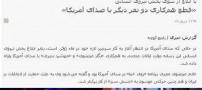 برکناری دو مجری تلوزیون به دلیل فساد اخلاقی (عکس)
