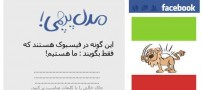 بررسی عکس فیسبوک برخی از ایرانی ها (فقط بخندید)