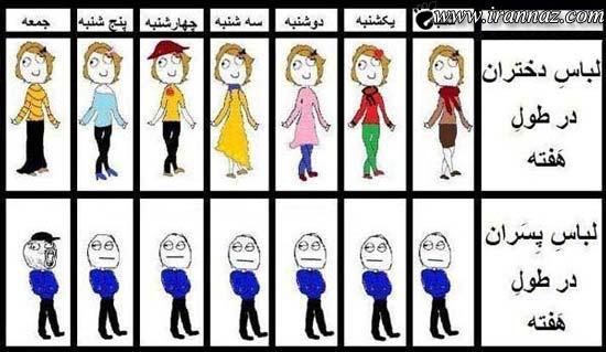 مقایسه نوع لباس دخترها و پسرها در طول هفته (طنز)