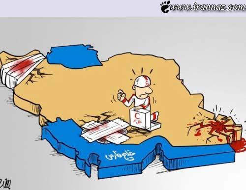 زلزله تمام ایران را به لرزه درآورد (طنز تصویری)