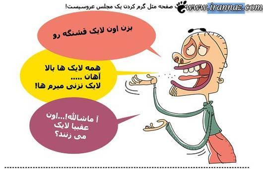 نحوه استفاده ما ایرانی ها از فیس بوک (طنز تصویری)