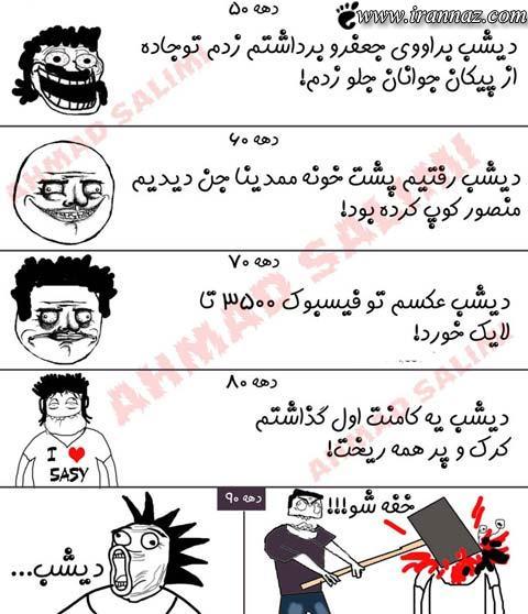 لاف زنی از نوع ایرانی در سال های مختلف (فقط بخندید)