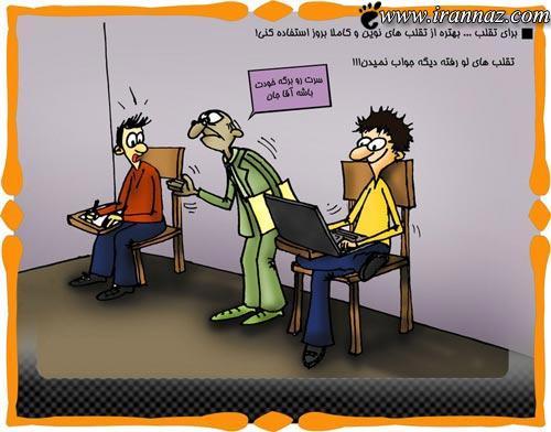 راه و روشهای موفقیت در امتحان پایان ترم (طنز تصویری)