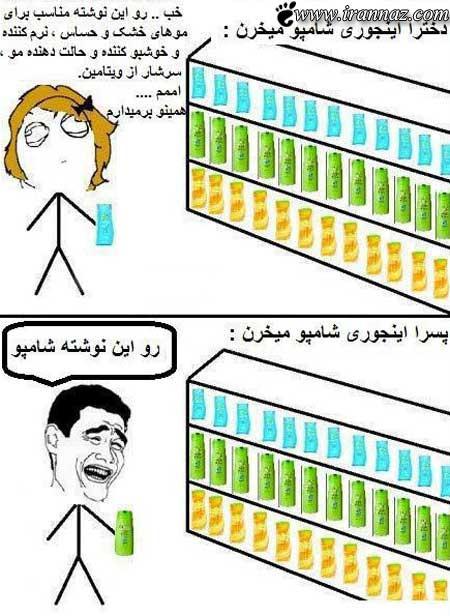 تفاوت خرید کردن دختر خانمها با پسرها (طنز خنده دار)