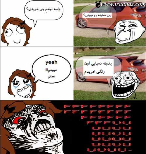 0.455903001372130448_irannaz_com.jpg