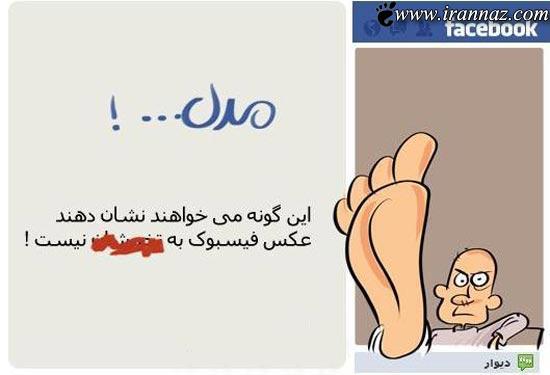 عکس های خنده دار از نحوه استفاده ایرانیها از فیسبوک
