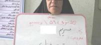 پیرزن عنکبوتی ایران هم دستگیر شد – عکس