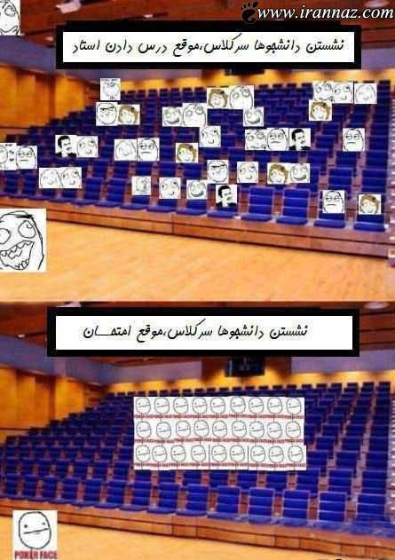 تفاوت خنده دار نشستن دانشجو ها سر کلاس (عکس)