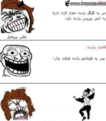 ترول های جدید و بسیار خنده دار از سوتی های ایرانی