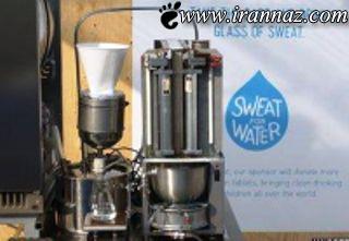 ساخت وسیله ای که عرق بدن را به آب تبدیل میکند!!