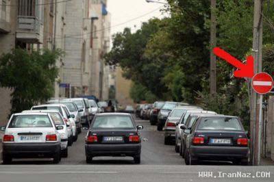 عکس های خنده دار که فقط در ایران یافت می شوند!
