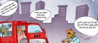 جنجال اینترنت رایگان در اتوبوس ها (عکس طنز)
