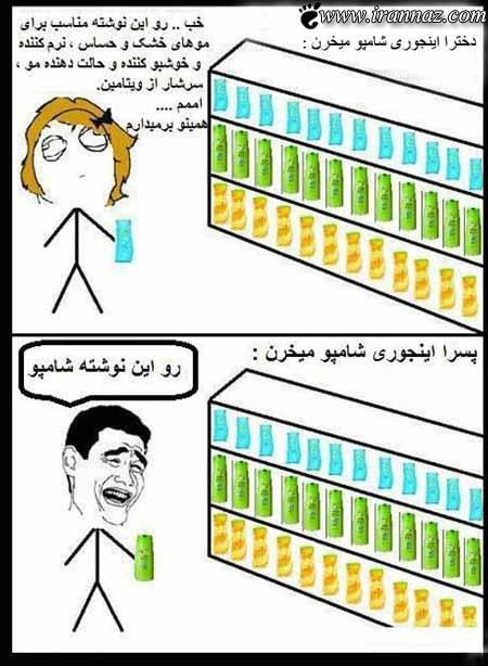 تفاوت آب خوردن بین دخترها و پسرها (ترول خنده دار)