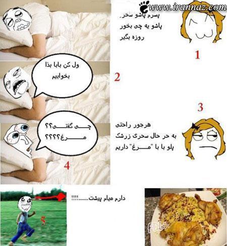 ترول های خنده دار مخصوص ماه مبارک رمضان
