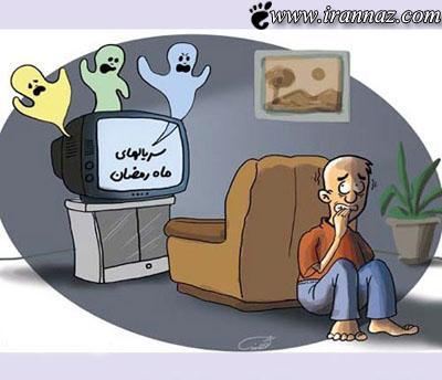 کاریکاتورهای جالب و دیدنی در مورد ماه مبارک رمضان