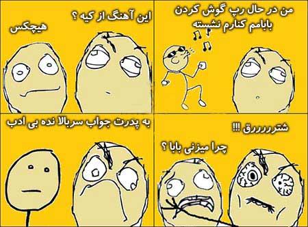 ترول های خنده دار و بسیار بامزه از سوتی های ایرانی