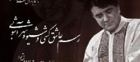 «نه» گفتن استاد شجریان به BBC فارسی