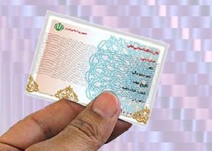 کارت شناسایی ملی الکترونیکی میشود