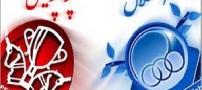 داربی استقلال – پرسپولیس 10 مهر