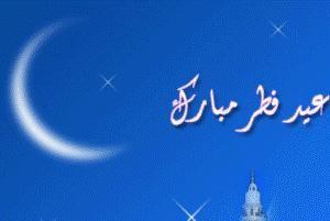 اس ام اس sms مناسبتی پیامك ویژه عید فطر