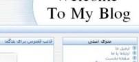 شش سال زندان برای کامنتهای یک وبلاگ انتخاباتی