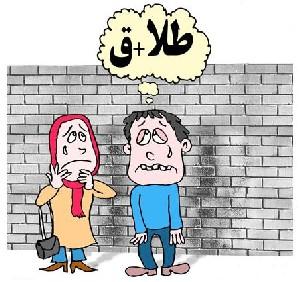 ده طلاق سینمایی ایران