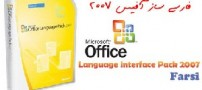 فارسی ساز آفیس Microsoft Office Language Interface Pack 2007